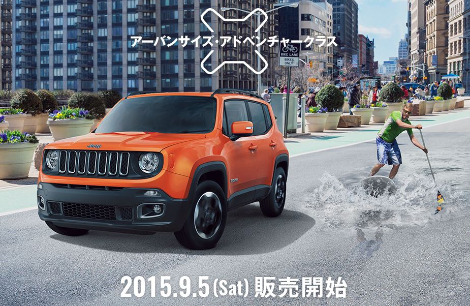 Jeep renegade debut