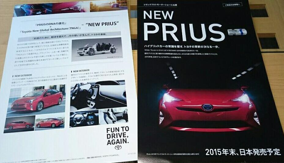 新型プリウス カタログ