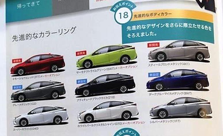 トヨタ 新型プリウス ボディカラー