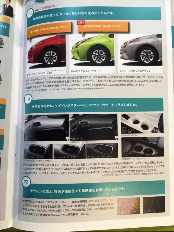 新型プリウス スタッフマニュアル6 カラー