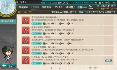 秋刀魚漁3
