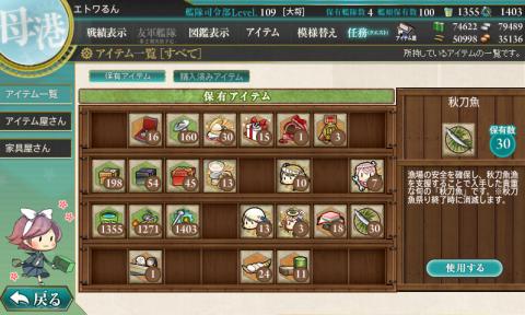 秋刀魚漁4
