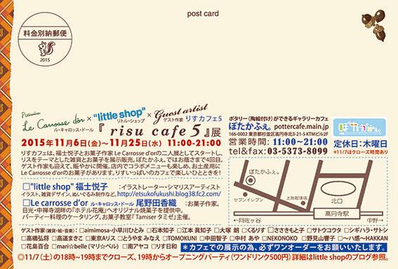 0risucafeDM_5_web2.jpg