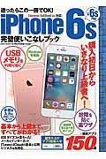 iPhone 6s & 6s Plus完璧使いこなしブック 購入初日からいきなり上級者へ!