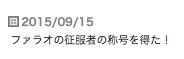 2015/09/15/ファラオの征服者
