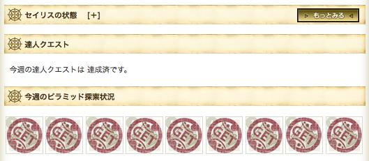 2015/09/15/ピラ制覇!