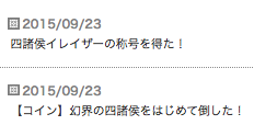 2015/09/23/四諸侯イレイザー
