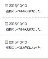 2015/10/10/盗賊レベル上げ後