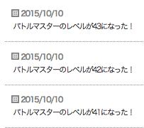 2015/10/10/バトマスレベル上げ後