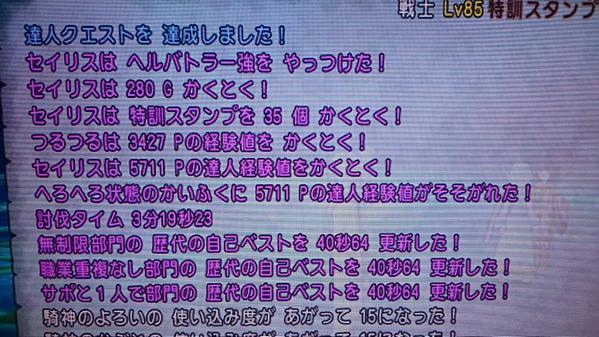 2015/08/30/ぎりぎり!