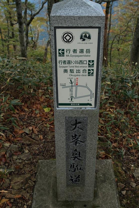 八経、弥山、往路、17