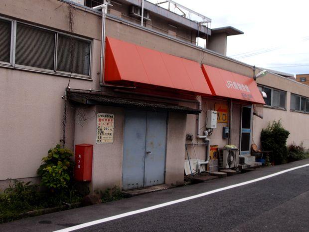 JR貨物食堂①