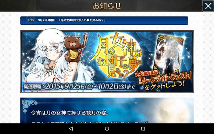 Screenshot_2015-09-27-22-32-47.png