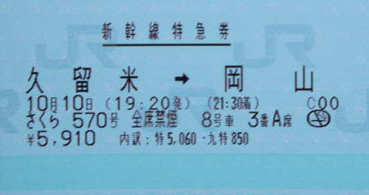 sakura往路切符