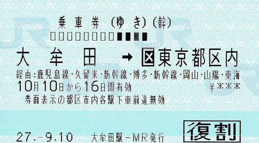 東京→大牟田往路切符_edited-1