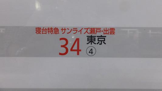 20101010サンライズ瀬戸 (6)のコピーのコピー