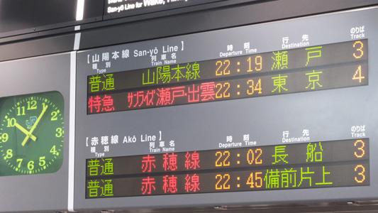 20101010サンライズ瀬戸 (1)のコピーのコピー