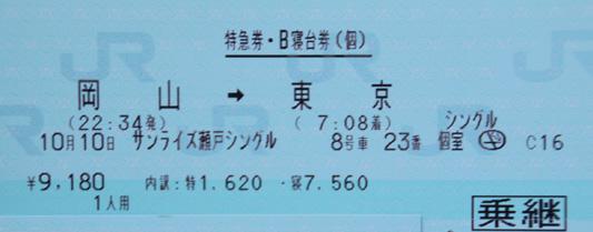 サンライズ瀬戸往路切符のコピー