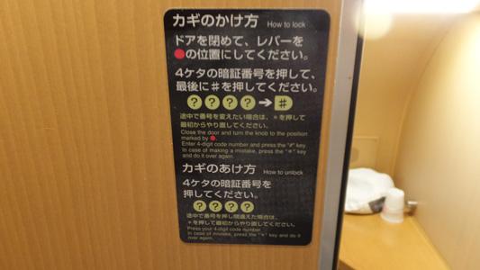 20101010サンライズ瀬戸 (32)のコピー