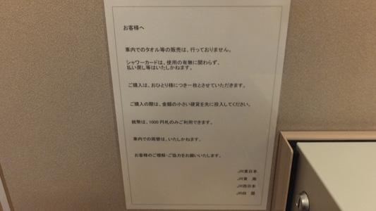 20101010サンライズ瀬戸 (65)のコピー
