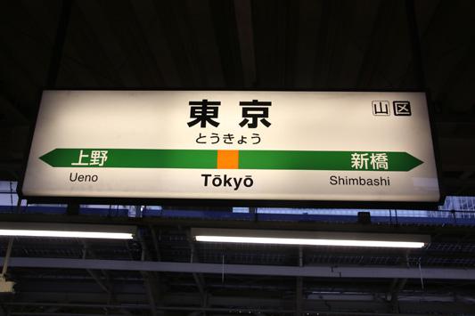 tokyo20151010-12 (28)のコピー