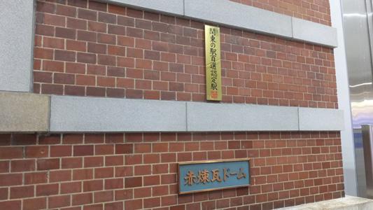 東京駅舎 (5)のコピー