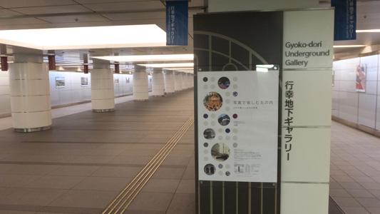 行幸ギャラリー (8)のコピー