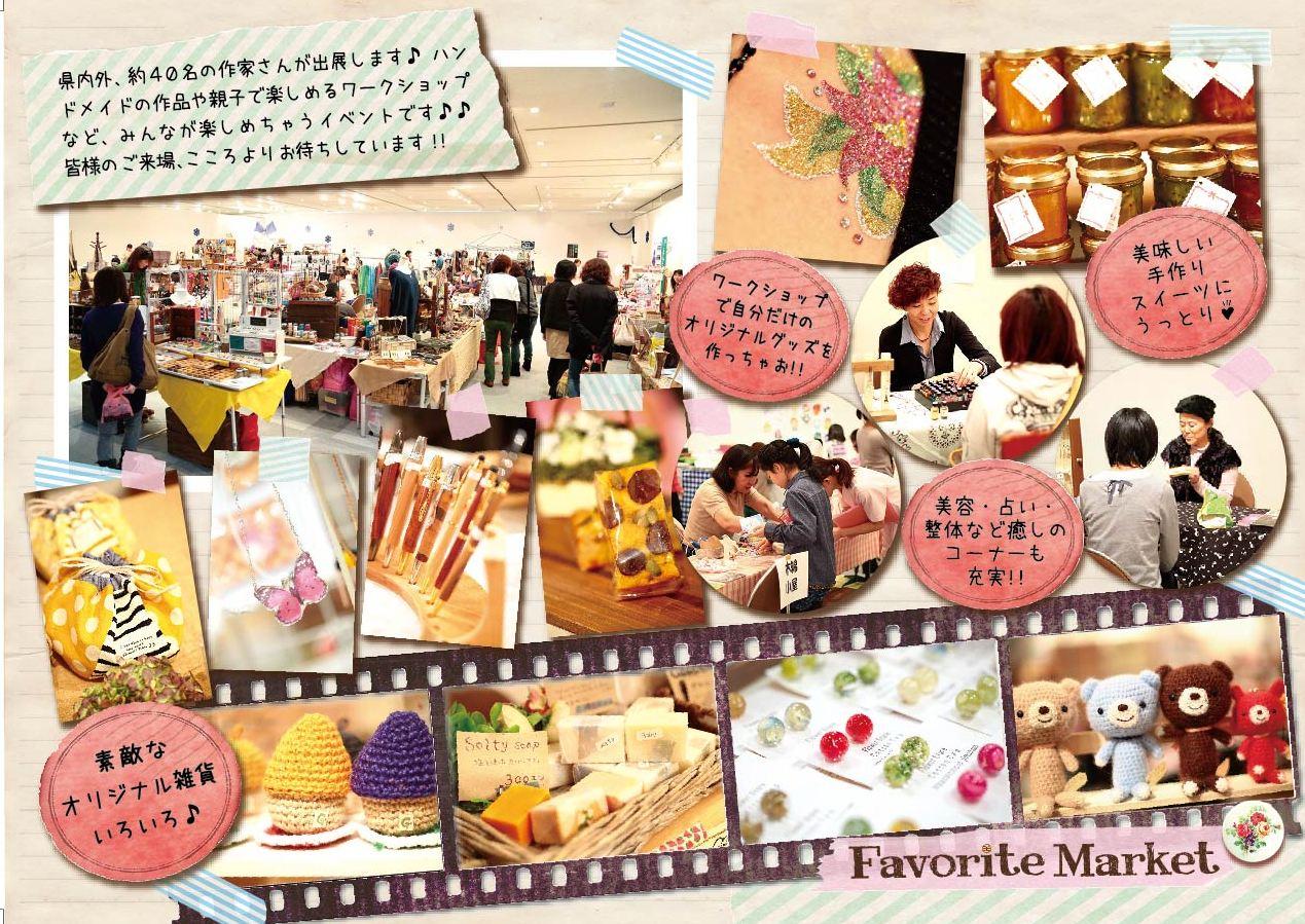 1511FMフライヤー秋outura