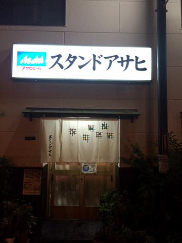 0830店