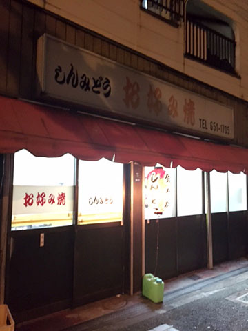 0911店