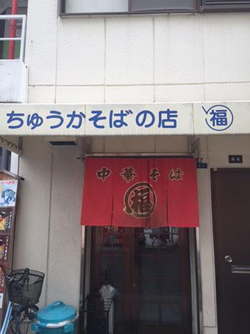 0913店