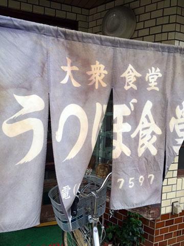 0917暖簾