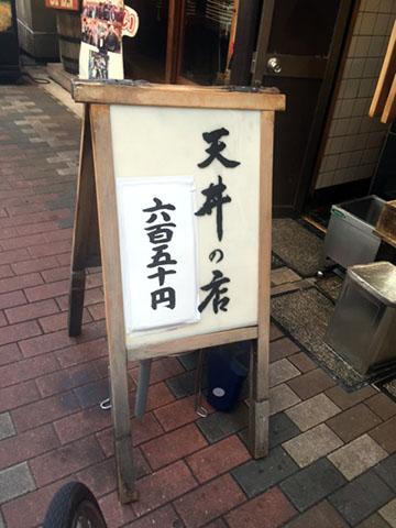 0925天丼の店