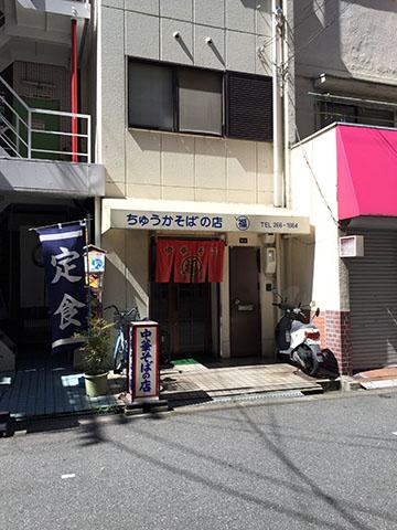0928店