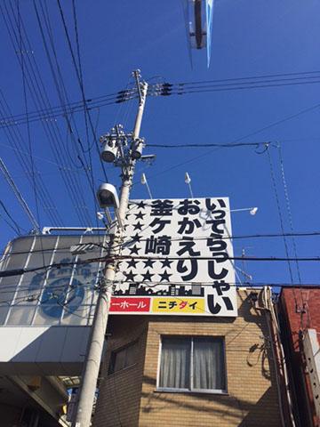 1009釜ヶ崎