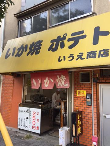 1019店