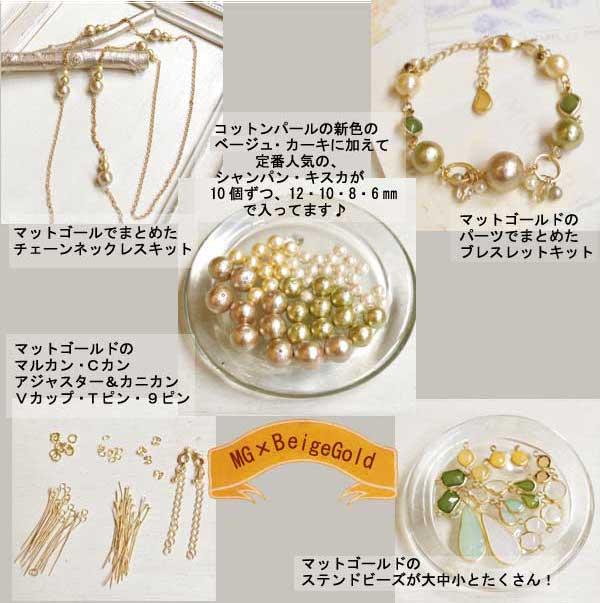 cotton_akibukuro.jpg