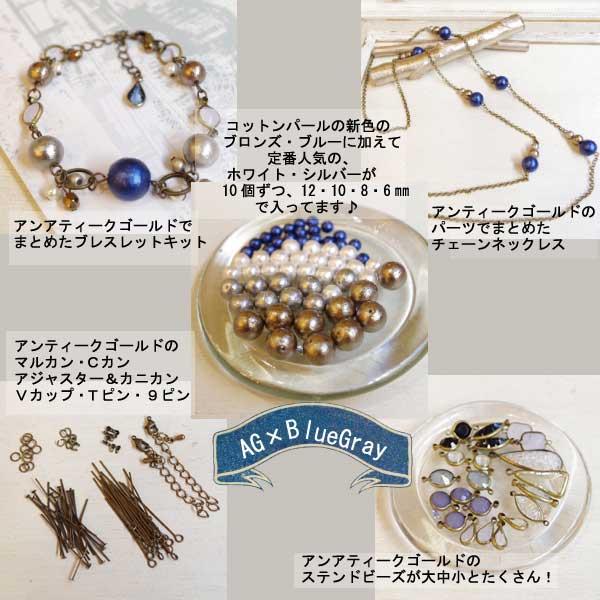 cotton_akibukuro02.jpg