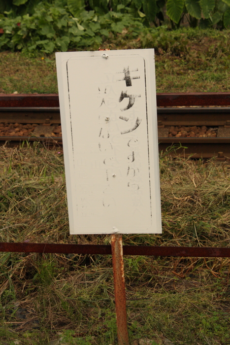 150912-chitetsu-09.jpg