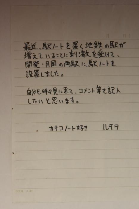150912-chitetsu-38.jpg