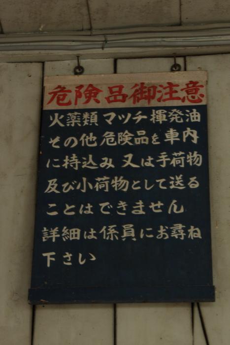 150912-chitetsu-88.jpg
