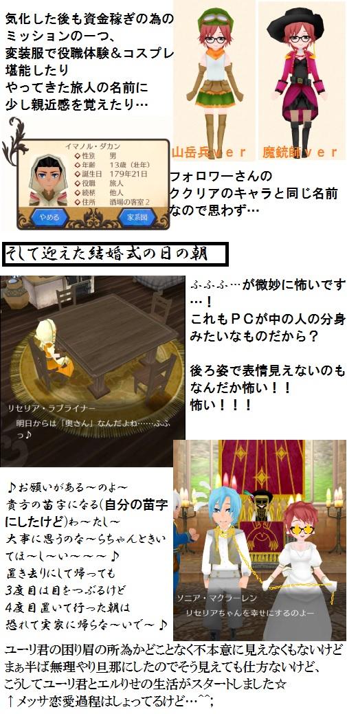 エルネア日記03-02
