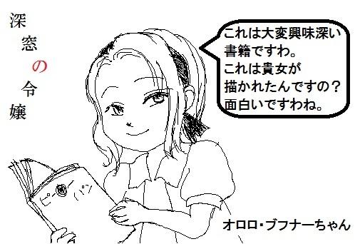オロロちゃん 幼少