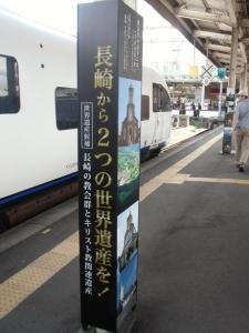 長崎駅 (1)