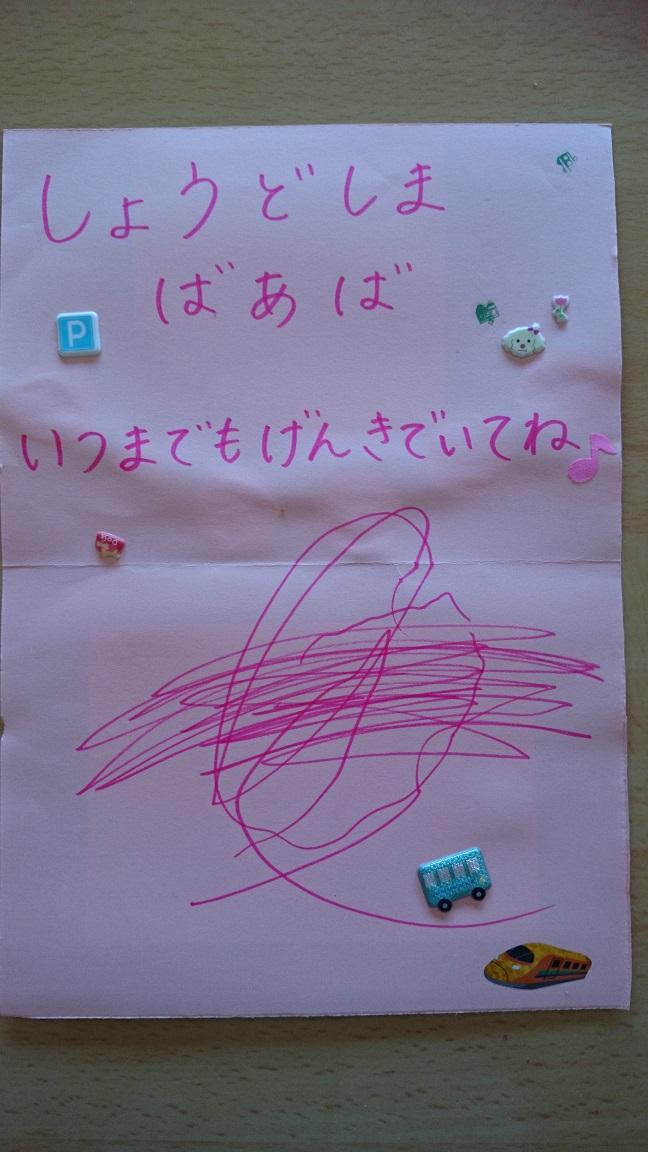 0921敬老の日 (1)