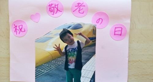 0921敬老の日 (2)