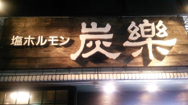 20150820_006.jpg