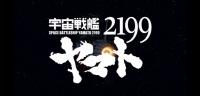 SpaceBattleShipYamato2199_01.jpg