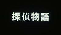 TanteiMonogatari_01.jpg