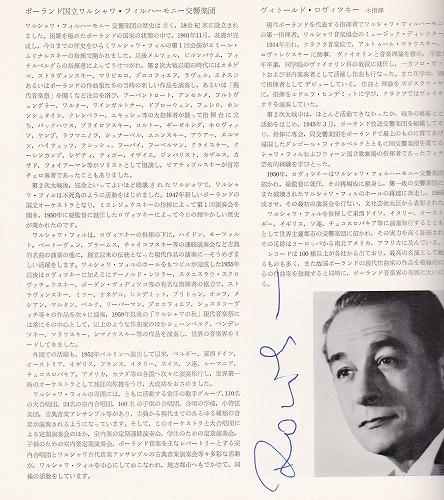 1966年ロヴィッキーさんサイン